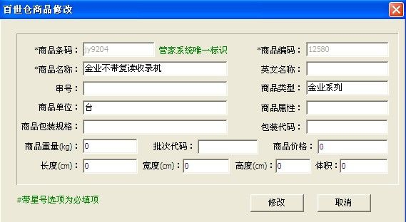 网店管家云端版